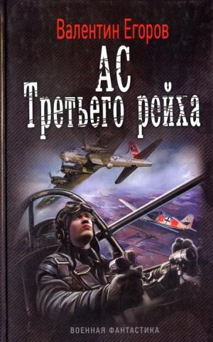 Егоров Валентин - Ас Третьего рейха