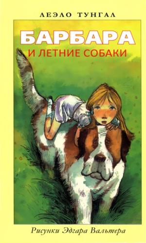 Тунгал Леэло - Барбара и летние собаки