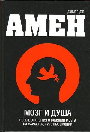 Амен Дэниел - Мозг и душа