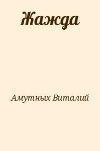 Амутных Виталий - Жажда