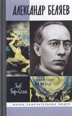 Бар-Селла Зеев - Александр Беляев