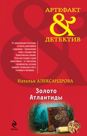 Александрова Наталья - Золото Атлантиды