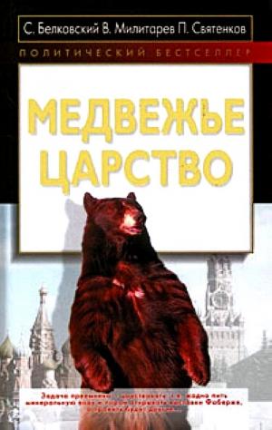 Белковский Станислав, Милитарёв Александр, Святенков Павел - Медвежье царство