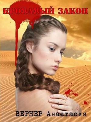 Вернер Анастасия - Кровавый закон