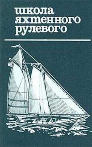 Григорьев Николай, Коровельский Дмитрий, Леонтьев Евгений - Школа яхтенного рулевого