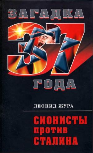 Жура Леонид - Сионисты против Сталина