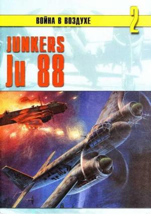 Иванов С. - Junkers Ju 88