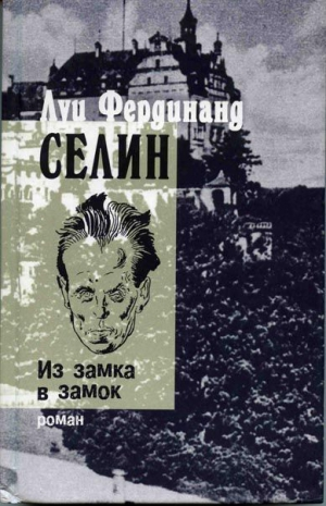 Селин Луи-Фердинанд - ИЗ ЗАМКА В ЗАМОК