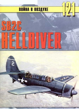 Иванов С. - SB2C Helldiver
