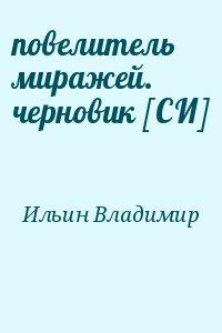 Ильин Владимир - повелитель миражей. черновик [СИ]