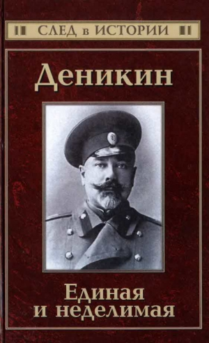 Кисин  Сергей - Деникин. Единая и неделимая