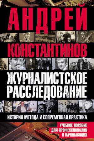 Коллектив авторов - Журналистское расследование