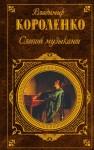 Короленко Владимир - Слепой музыкант (сборник)