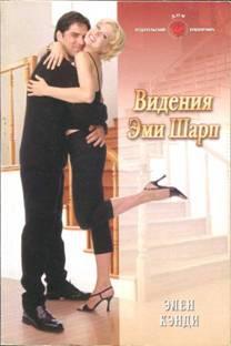 Кэнди Элен - Видения Эми Шарп