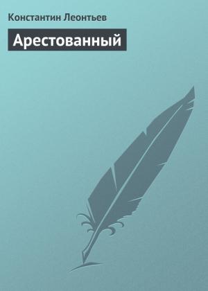 Леонтьев Константин - Арестованный