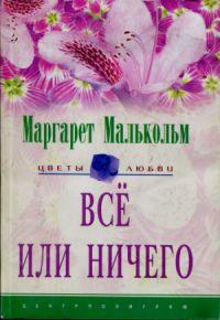 Малькольм Маргарет - Все или ничего