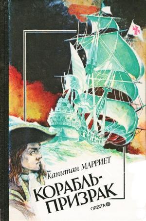 Марриет Фредерик - Корабль-призрак