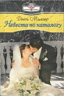 Миллер Дейзи - Невеста по каталогу