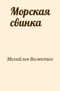 Михайлов Валентин - Морская свинка