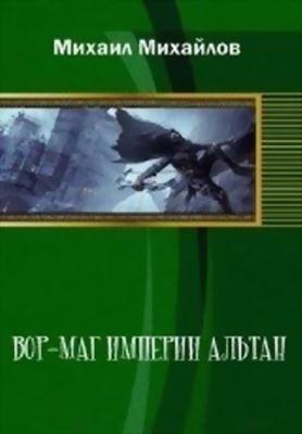 Михайлов Михаил - Вор-маг империи Альтан