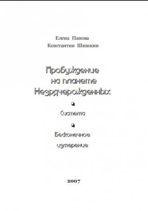 Панова Елена, Шишкин Константин - Пробуждение на планете незрячерожденных