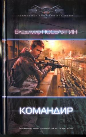 Поселягин Владимир - Командир