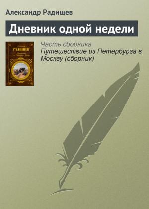 Радищев Александр - Дневник одной недели