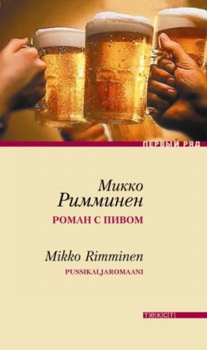 Римминен Микко - Роман с пивом
