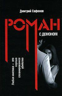 Сафонов Дмитрий - Роман с демоном