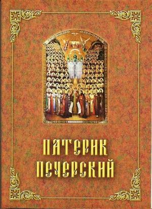 Сборник - Патерик Печерский, или Отечник
