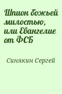 Синякин Сергей - Шпион божьей милостью, или Евангелие от ФСБ