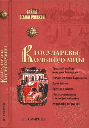 Смирнов Виктор - Государевы вольнодумцы. Загадка Русского Средневековья