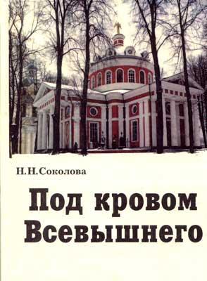 Соколова Наталия - Под кровом Всевышнего