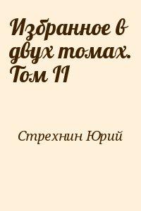Стрехнин Юрий - Избранное в двух томах. Том II