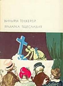 Теккерей Вильям - Ярмарка тщеславия