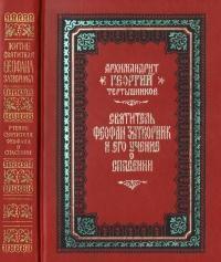 Тертышников Георгий - Святитель Феофан Затворник и его учение о спасении