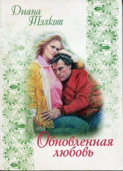 Тэлкот  Дианна - Обновленная любовь