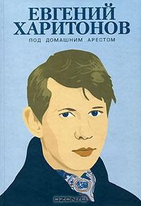 Харитонов Евгений - Рассказы