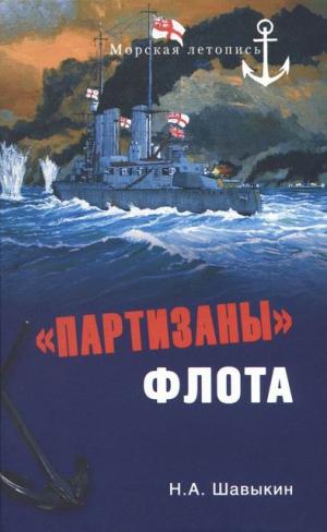 Шавыкин Николай - «Партизаны» флота. Из истории крейсерства и крейсеров