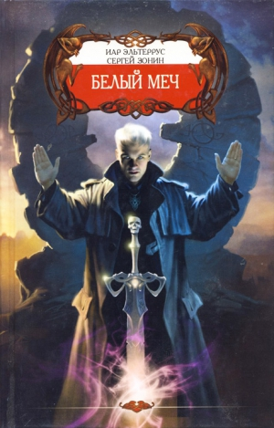 Эльтеррус Иар, Зонин Сергей - Белый меч