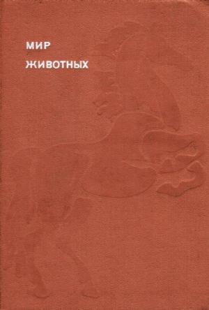 Акимушкин Игорь - Мир животных. Домашние животные
