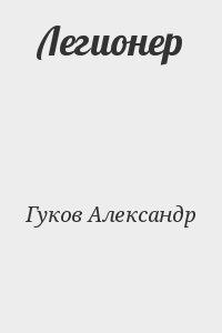 Гуков Александр - Легионер