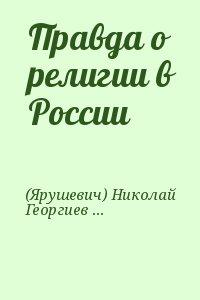 (Ярушевич) Николай, Георгиевский Григорий, Смирнов Александр - Правда о религии в России