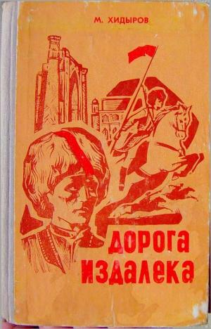 Хидыров Мамедназар - Дорога издалека (книга первая)