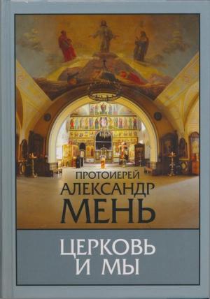 Мень Александр - Церковь и мы