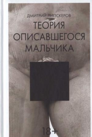Липскеров Дмитрий - Теория описавшегося мальчика