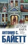 Байетт Антония - Детская книга