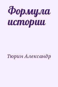 Тюрин Александр - Формула истории