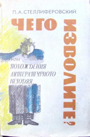 """Стеллиферовский Павед - """"Чего изволите?"""" или Похождения литературного негодяя"""