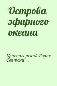 Красногорский Борис, Святский Даниил - Острова эфирного океана